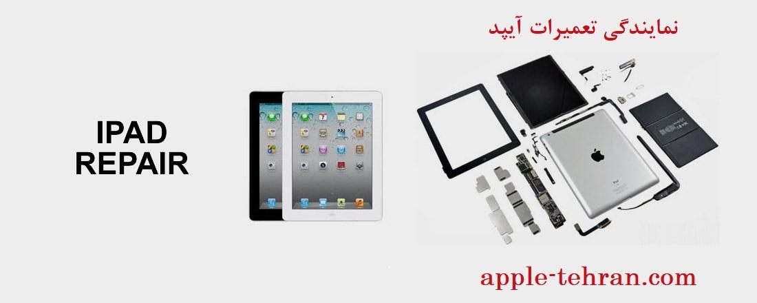 نمایندگی تعمیرات تبلت اپل