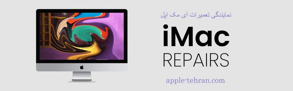 نمایندگی تعمیرات آی مک اپل